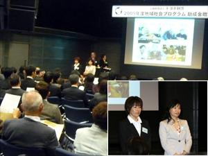 トヨタ財団の助成金贈呈式
